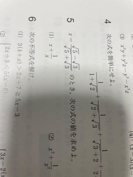 高校数学Iで5番のカッコIのところがわかりません 教えてください 急ぎです