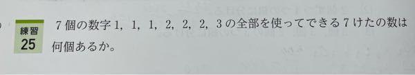 高校1年の数学です。分からないので教えていただきたいです。