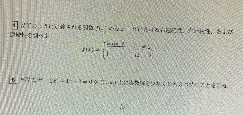 このふたつの問題が分かりません。 カテゴリーは大学数学の微分積分の範囲です。 どちらかだけでもいいので、もしよろしければ教えてください。 よろしくお願い致します。