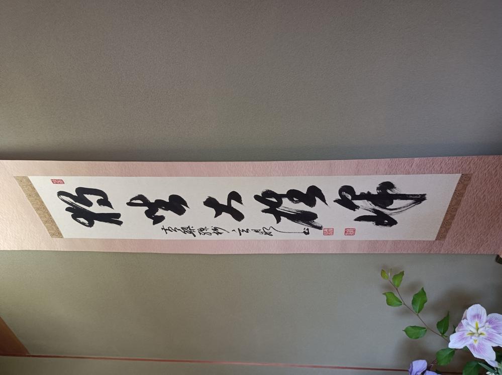 茶掛け軸なのですが 「独座大雄峰」は読めるのですが 誰の筆か読めません。 教えて下さい 写真も見にくいのですが宜しくお願いします
