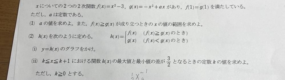 この問題の(2)から教えてください!