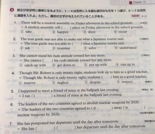 英語の問題です。これらの問題の答えを教えて欲しいです。