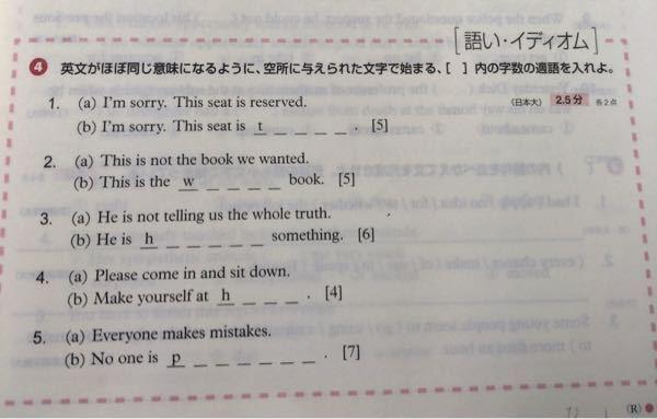 これらの問題の答えを教えてください。