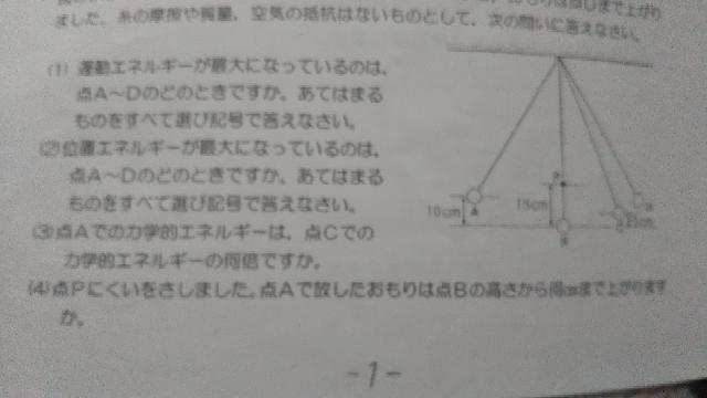 理科の問題です。(4)の問題は10センチが答えらしいですけど何故でしょうか?