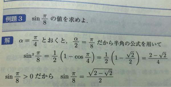 高校数学の加法定理の問題です。 下の画像で、なぜαをπ/4とおくのかが分かりません。(急ぎです) お願いします!