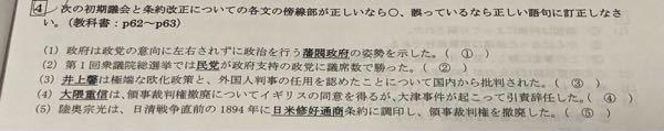 日本史 初期議会と条約改正について 正しいものは〇 誤っているものは正しい語句を教えてください。 よろしくお願い致します。