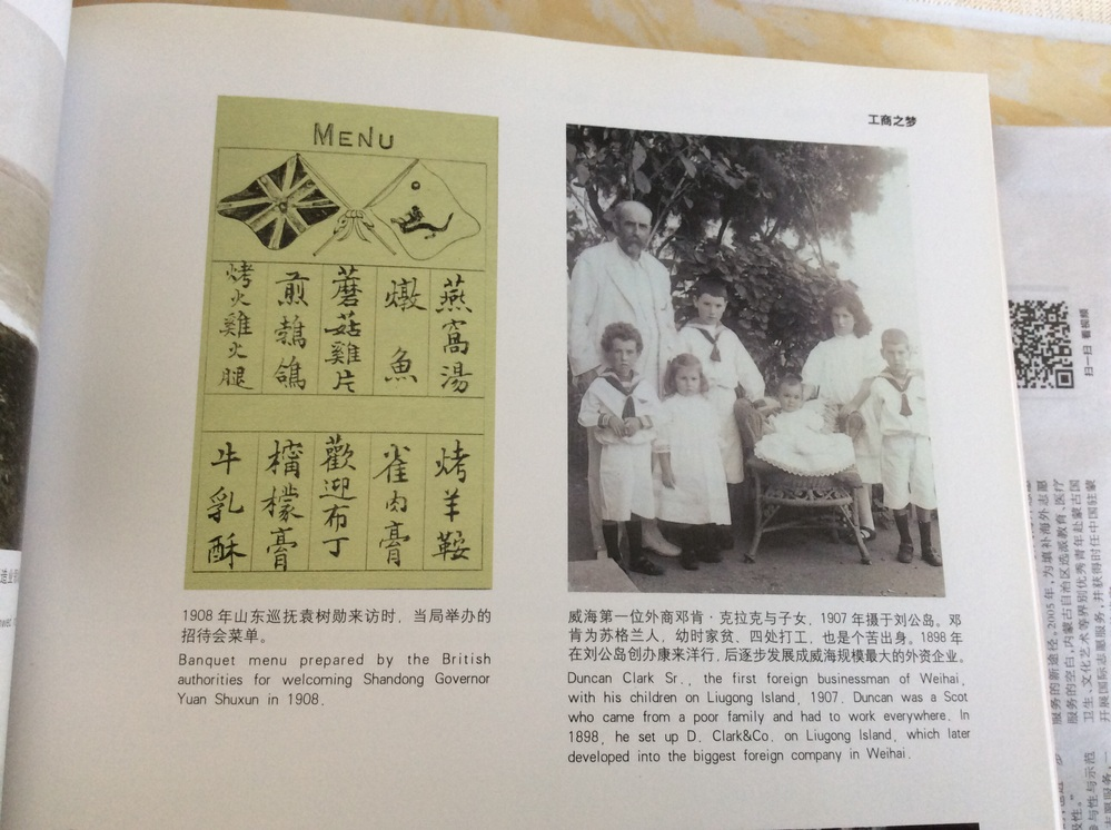 Banquet menu prepared by the British authorities for welcoming Shandong Governor Yuan SHXUN in 1908. Duncan Clark Sr., the first foreign businessman of Weihai , with his children on Liugong lsland, 1907. Duncan was Scot who came from a poor family and had to work everywhere. In 1898, he set up D. Clark &Co. on Liugong lsland, which later developed into the biggest foreign company in Weihai. この文章を日本語で翻訳して欲しいです、宜しくお願いします。