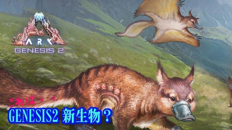 メイウイングのぬいぐるみ化で質問です。 恐竜サバイバーアクションゲーム『ARK』のMAP「ジェネシス2」に生息する、 「メイウイング」と言う見た目がカワイイ生物がいるんですが、 ぬいぐるみで発売...
