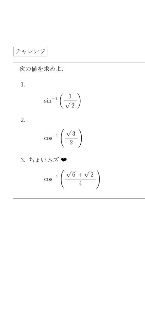 至急!! 数学の問題で(3)の問題がわかりません。 微分ではなく値を求める問題です。 どなたか教えてください!