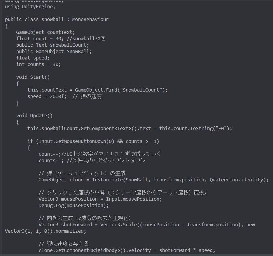 Unityのプログラミングについて質問です。 snowballPrefabをプレイヤのところへcloneしました。しかし、cloneされたところが足元だったので、胸の位置まであげたいです。でもどうプログラムすればよいのかわかりません