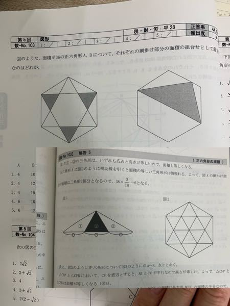 この問題の解説で三角形が18個現れる、と書いてありますが、12個しか数えられません。どう数ええて18なんですか??