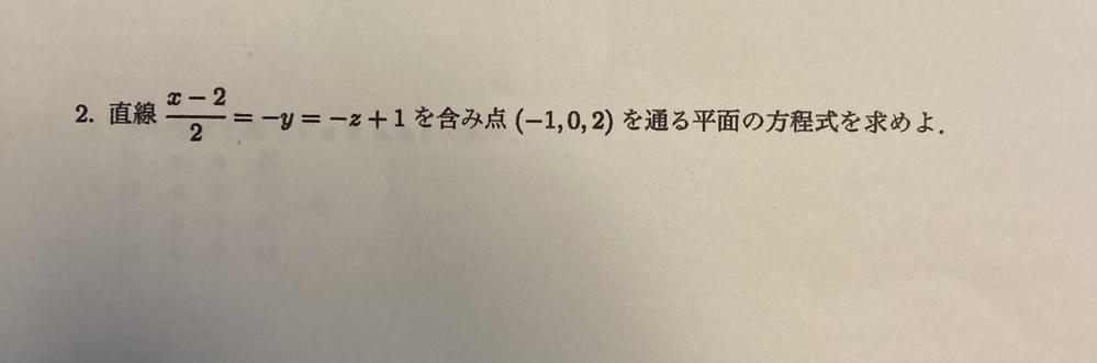 線形代数学の問題です。 教えて頂けると幸いです。