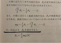 Fbの消去法を教えてください! 物理