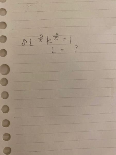 この関数をL=の形に直したいのですが、できません わかる方が教えてください お願いします
