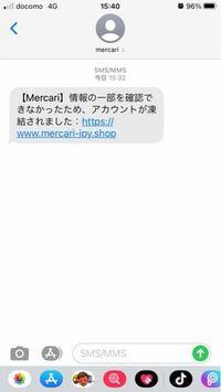 メルカリからショートメール(下の写真)が届きました。 アカウントを凍結したと書いてあるのですが、実際に開いてみると特に異変はありませんでした。詐欺なのでしょうか?