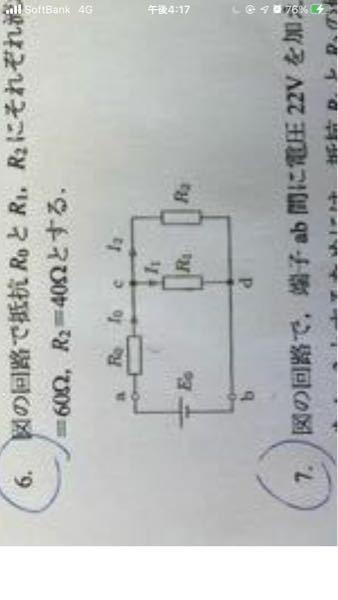 電気についてです。図にあるようにR oでは、電流は、変わりませんが、電圧は、R oの抵抗に吸収されて、電圧は、低くなるんですよね? この図の性質を教えてください。