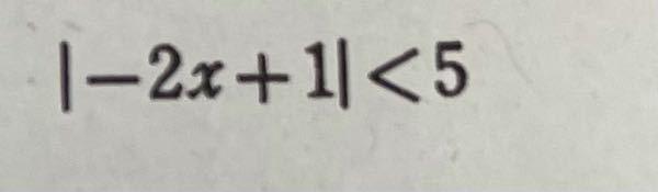 数1の一次不等式の問題で、次の方程式を解け。という問題なのですが、まず、全てに-1をして、-6<-2X<4 になりますよね。 次に-2分の1をかけたら、不等式を解く問題と同様に、不等号を逆にする性質はあるのですか? そして、もしそうだとしたら答えは-2<X<3であってますか? 至急お願いします