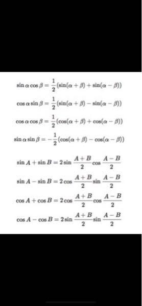 三角関数の積和の公式について質問です。 大学受験において積和の公式は暗記していましたか? それとも、その場になって計算で公式を導いていましたか?