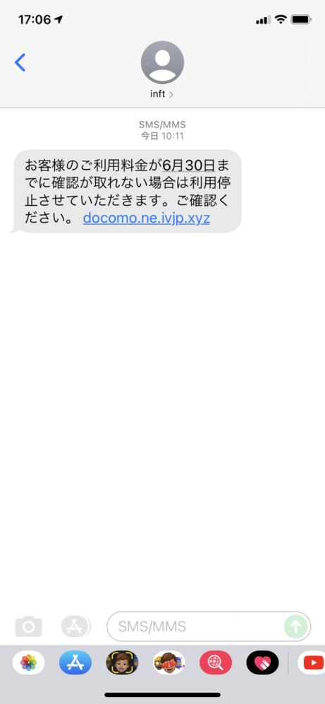 メッセージにこのようなメールが来ていたのですが、これは詐欺ですよね?