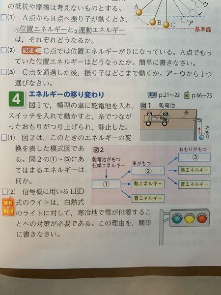 ❹で乾電池は化学エネルギーを持ってるんですか? どういう点が化学エネルギーなんでしょうか? またそれが電気エネルギーに変わるのは何が起こってるのでしょうか? 質問が多くてすみません 簡潔な回答...
