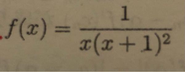 数学の問題で解けなかったので質問させて頂きます。画像の式のn次導関数はどのよう式変形して導けば良いのでしょうか。 是非、ご回答よろしくお願いします。