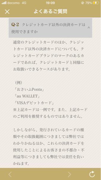 JR九州の予約についてです。 JR九州のアプリの【よくあるご質問】のところにあったのですが、これは楽天銀行のデビットカード(JCB)も使えるということでしょうか。