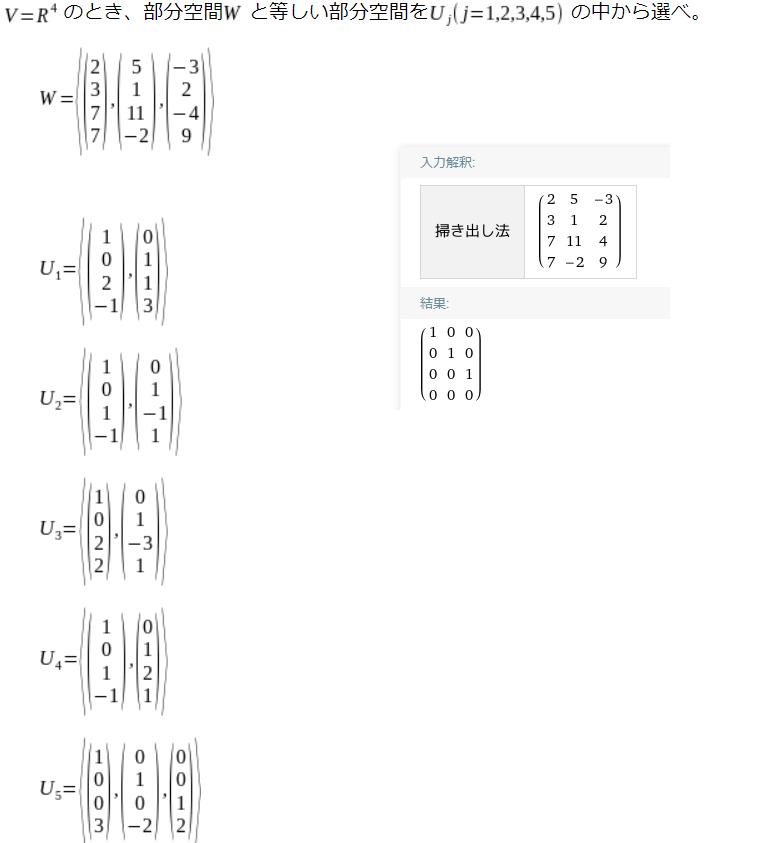 部分空間の問題です。 正解はU5でいいのですよね?