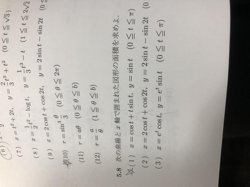 画像の(1)の解き方が分からないので教えてくださいm(*_ _)m