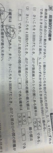 確率 (2)で「カ」の最小値が1になる時の組み合わせを教えてください