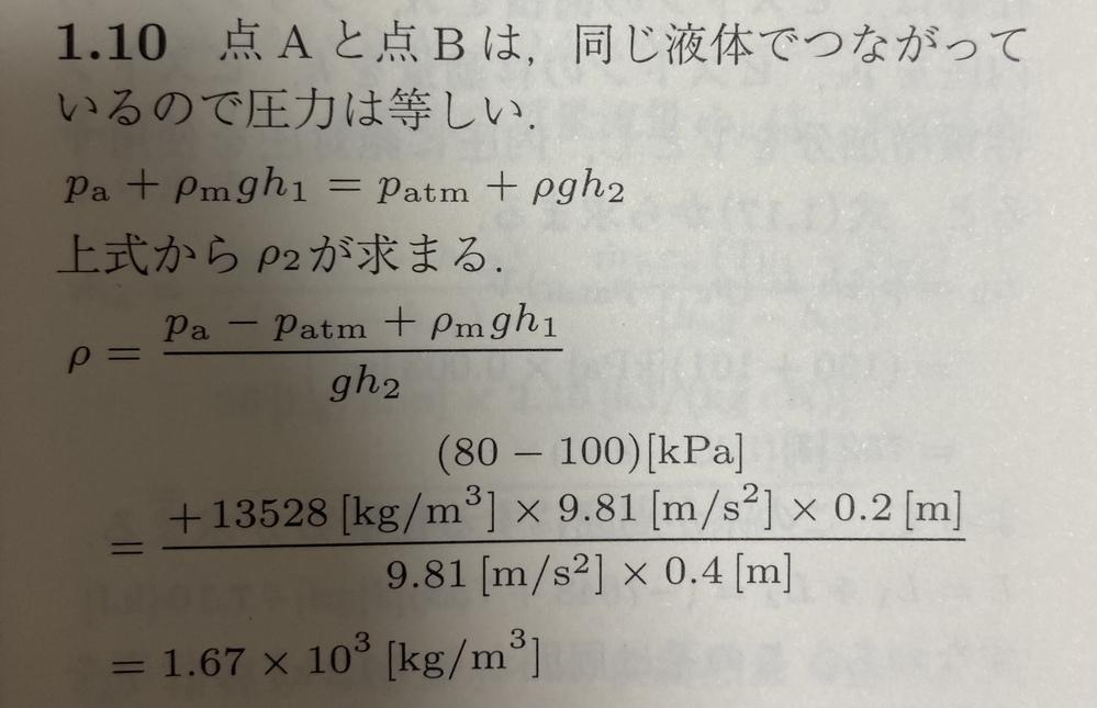 計算問題が解けません。 何度計算しても6758.9....になります。 解法の道すじを教えてください。 よろしくお願い致します。