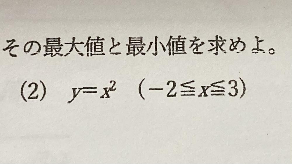 xの2条に−2を代入すると−4じゃないんですか?答えが4になっていました。