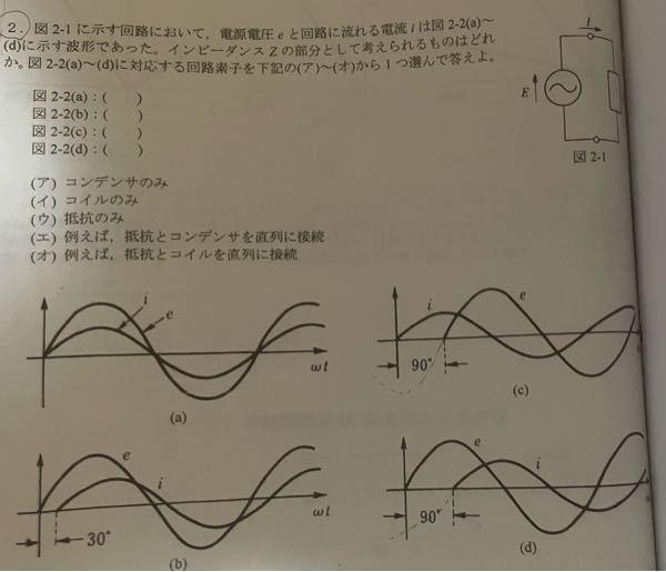 電気電子工学科基礎 電子回路 の質問です (b)、(c)、(d)がなぜこれが正解になるのかが分かりません。考え方だけでも大丈夫ですので、ざっくり説明してくださると嬉しいです(--;) (a)は何となく分かります。 よろしくお願いします<(_ _)>