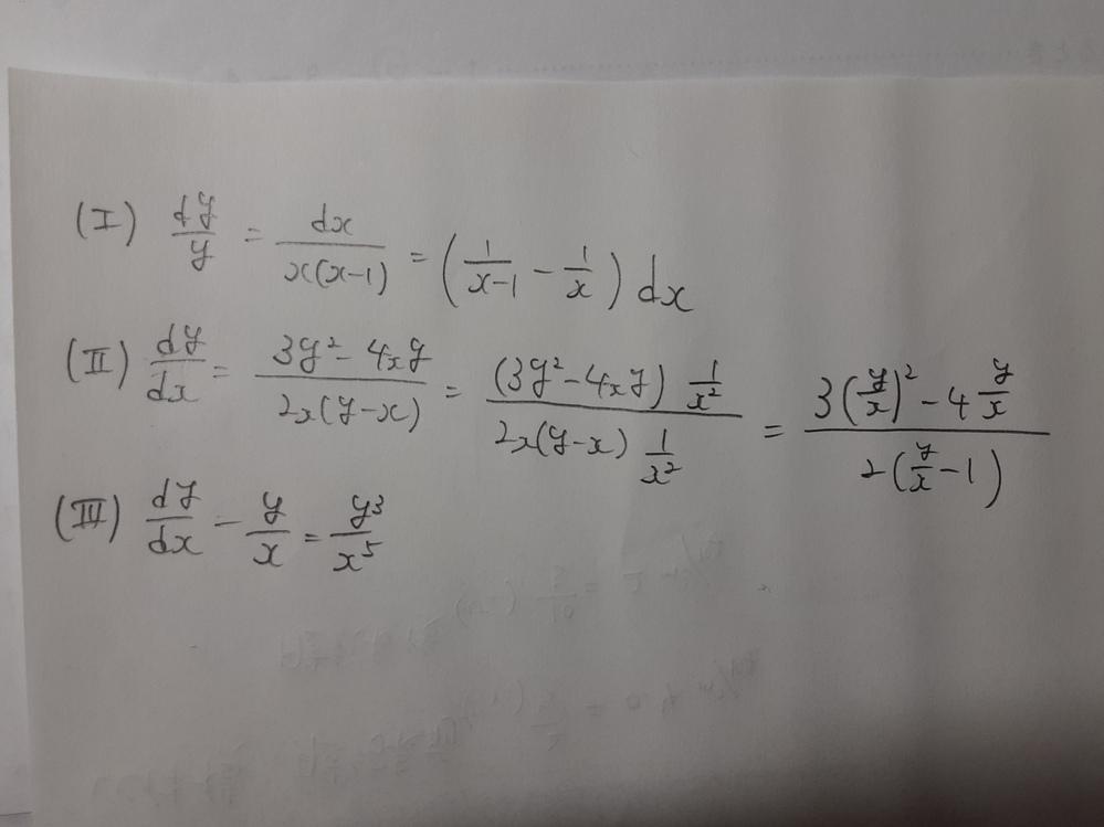 写真の微分方程式の一般解を教えてください。