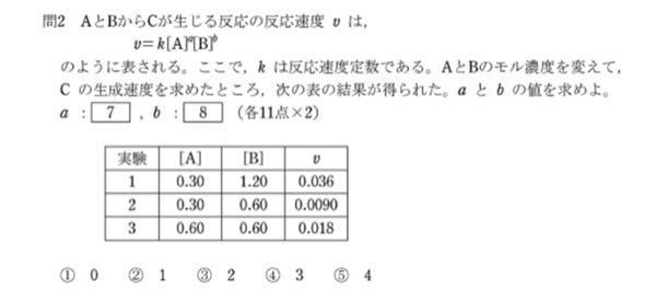 理論化学の反応速度の問題です。 答えはaが2、bが3になるらしいのですがどこを見たらそうやって答えが出ますか??なんで1と2にならないんですか??