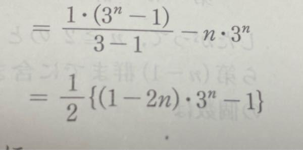 【高校数学 高2 数学B 】 なぜこの式はこのように変形されるのですか? 分かりやすく説明お願いします