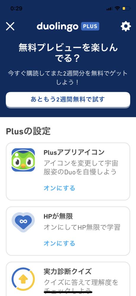 至急です。 最近、Duolingoを使用し始めたんですが、誤ってDuolingo Plus の無料体験? 的なものを押してしまって、あと2日という表示が出ています。このままでは、3日後に請求が来るのでしょうか??いろいろ調べてみたのですがよくわからなくて、、サブスクリプションを見ると『サブスクリプションはありません』と表示されています。また、Duolingoの設定を開くとDuolingo Plasの下に『購入を復元』という選択があるのですがこれは何なのでしょうか。