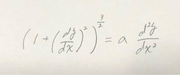 この微分方程式の一般解の求め方がわかりません。教えていただきたいです。aは定数で、a≠0です
