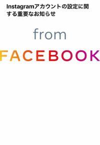 インスタグラムから このFacebookロゴだけのメールが連続できました。  これは迷惑メールですか? それとも、何かしろっていう案内ですか?