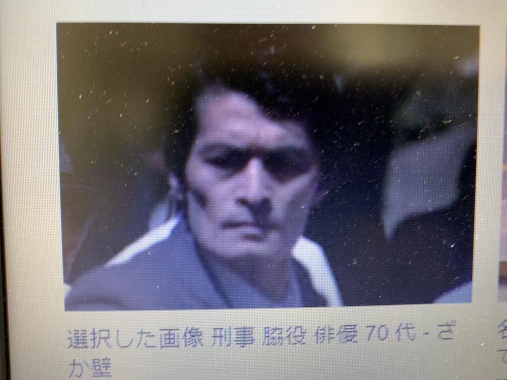 この俳優さんの名前が知りたいです。 昭和の刑事ドラマなど活躍されてました。
