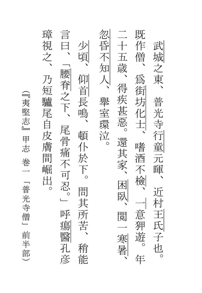 画像の『夷堅志』甲志 巻一「普光寺僧」前半部の書き下しと、現代語訳を教えてください。お願いします。