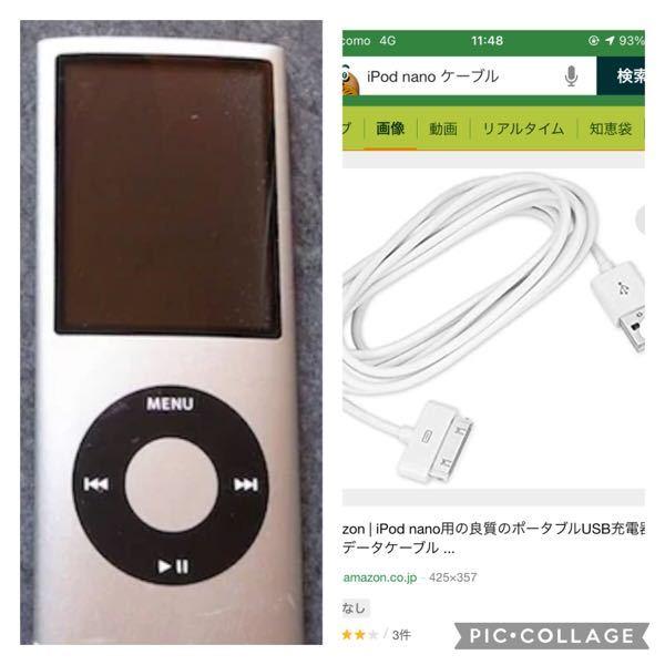 iPodの写真の物のケーブルは電気屋で販売してますか? 紛失してしまって充電が出来なくて