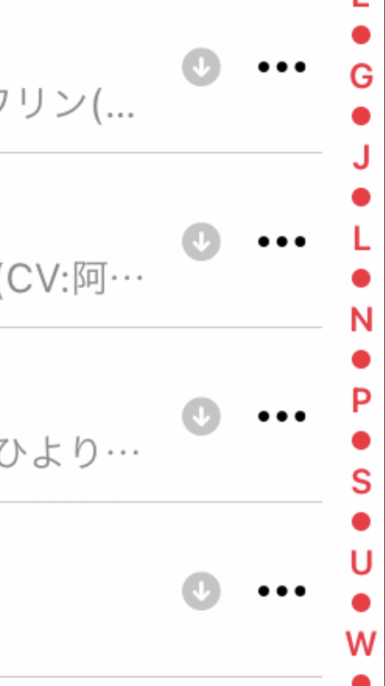 iTunesを久々に開いたのですが、この「下矢印」「↓」はどういう意味ですか?曲をダウンロードしていないってことですかね?