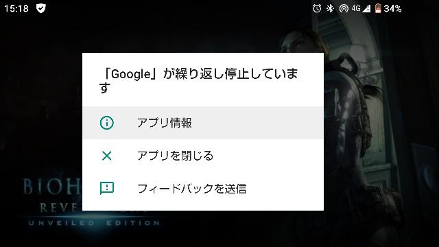スマホでゲームしてたらGoogleが繰り返し停止してますと出てきました。アプリを閉じるをタップしてもすぐ出てきます。タスクキルはしましたが効果なしです。もちろん、Googleは開けません。どうすれば良いですか?