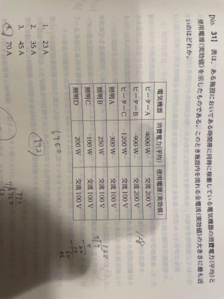こちらのワットとボルトの問題 如何にして解くのでしょうか。解法を教えてください。