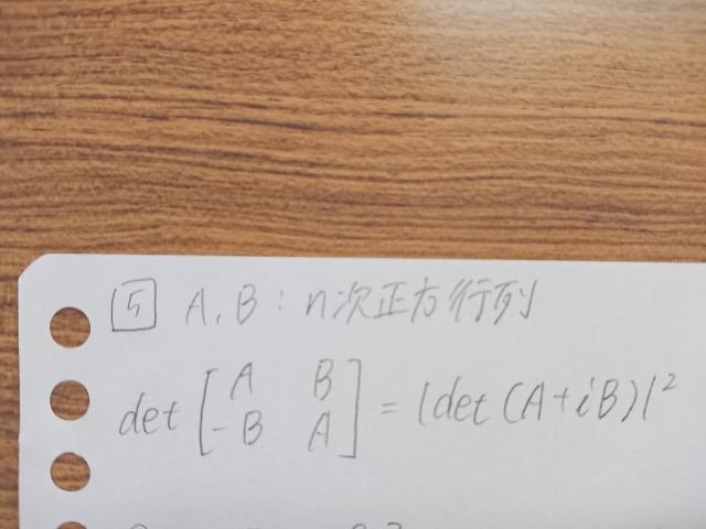 線形代数学についての質問です。 次の式を証明して欲しいです。