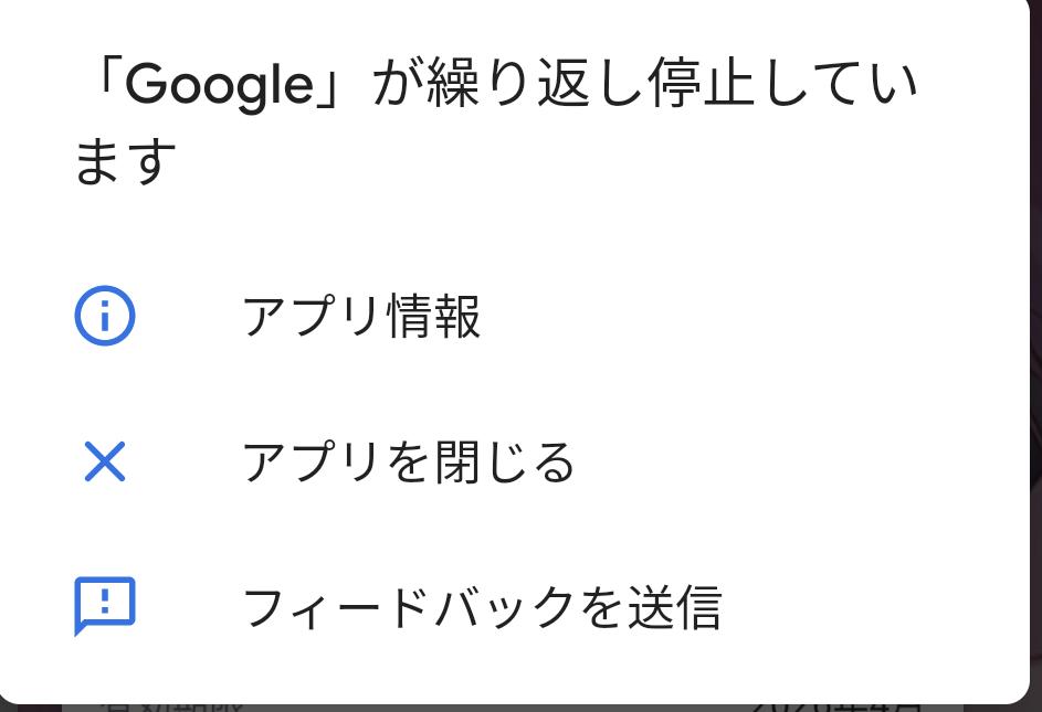 今日「Google」が繰り返し停止しています。と出てGoogle自体が開けなくて何回も何回も同じようなのが来て困ってます。助けて下さい。