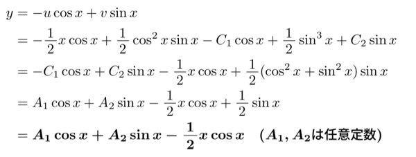 数学です。cからaに変える必要があるのでしょうか?Cのままだとダメなんでしょうか?後1/2sinxはどこに消えたのですか。教えてください