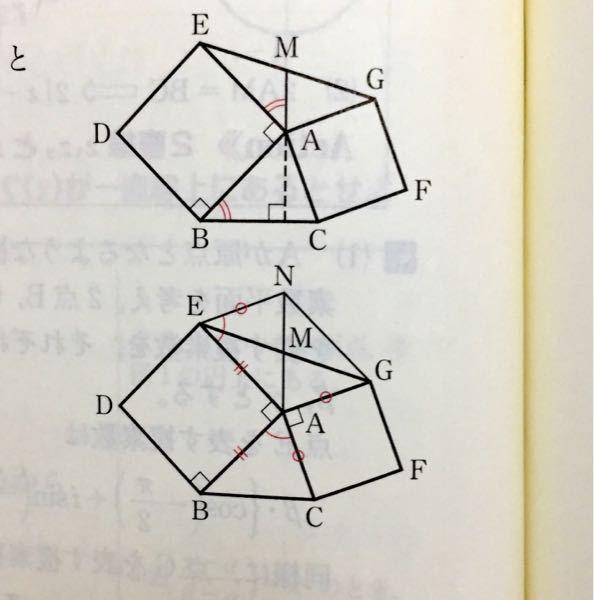 下の図で、正方形ABDE,ACFG , Mは線分EGの中点のとき ∠ABC=∠EAM ならば AM⊥BC これがなぜ成り立つのか幾何学的な理由を教えていただきたいです。何卒よろしくお願いいたします。