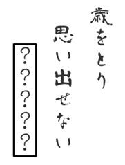□を埋めて 川柳を 完成させて下さい