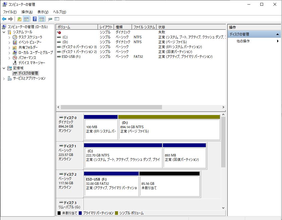 解決(ゴール) ベスト:新SSDにwin10をインストールしたい ベター①:新SSDのダイナミックをベーシックへ戻したい ベター②:新SSDを未割り当て状態に戻したい 現状 システムドライブ(画像内のディスク1_Cドライブ)(以下:旧SSD) がいっぱいで新しいSSD(画像内のディスク0_Dドライブ)(以下:新SSD) に換装予定なのですが新SSDにwin10をインストールしようと インストール画面で新SSDをフォーマットしたがMBRではなくGPTでないと インストールできないとのことで旧SSDから起動しGPT変換をしたものの 操作を誤りダイナミックディスクへ変換してしまいました。 管理者権限で起動したdiskpartでボリュームの削除(delete volume override) を試みたもののページファイルに割り当てられているからか、 仮想ディスクサービスエラーで削除できない状態です。 つきましては上記問題を解決していただけないかと思います。 素人ながら検索してみたものの解決しなかったため投稿いたします。 ご指導ご鞭撻よろしくお願い致します。